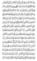 The Noble Qur'an, Page-75