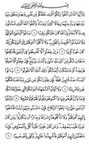 The Noble Qur'an, Page-77