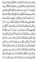 The Noble Qur'an, Page-78