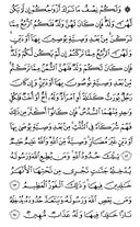 The Noble Qur'an, Page-79