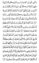 The Noble Qur'an, Page-80
