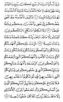 The Noble Qur'an, Page-5