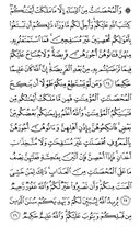The Noble Qur'an, Page-82