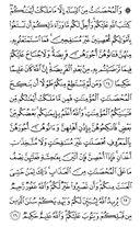 Священный Кор'ан, страница-82