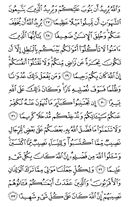 The Noble Qur'an, Page-83