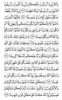 Священный Кор'ан, страница-83
