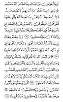 Священный Кор'ан, страница-84
