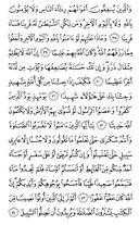 Священный Кор'ан, страница-85