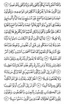 The Noble Qur'an, Page-86