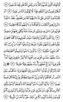 The Noble Qur'an, Page-87