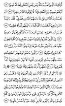 Священный Кор'ан, страница-87