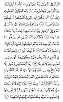 The Noble Qur'an, Page-88
