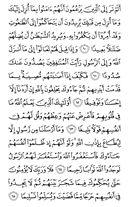 Священный Кор'ан, страница-88