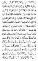 Священный Кор'ан, страница-89