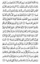 Священный Кор'ан, страница-90