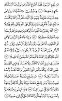 Священный Кор'ан, страница-91