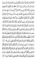 The Noble Qur'an, Page-92