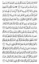 Священный Кор'ан, страница-92