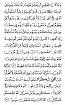 The Noble Qur'an, Page-93