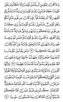Священный Кор'ан, страница-93