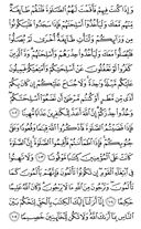 The Noble Qur'an, Page-95