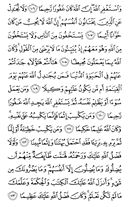 The Noble Qur'an, Page-96