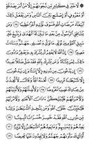 The Noble Qur'an, Page-97