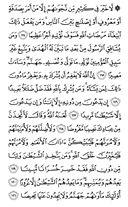Священный Кор'ан, страница-97