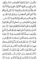 The Noble Qur'an, Page-98