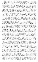 Священный Кор'ан, страница-98