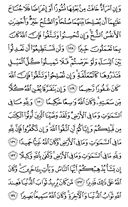 The Noble Qur'an, Page-99