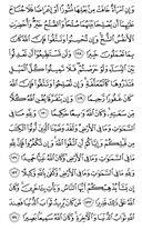 Священный Кор'ан, страница-99