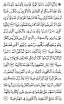 The Noble Qur'an, Page-100