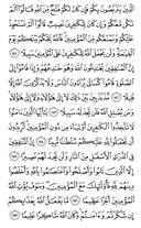 The Noble Qur'an, Page-6