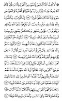The Noble Qur'an, Page-102