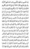 The Noble Qur'an, Page-103