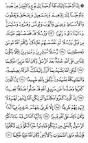 The Noble Qur'an, Page-104