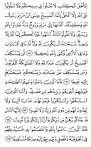 The Noble Qur'an, Page-105