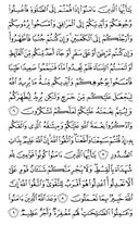 The Noble Qur'an, Page-108