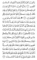 The Noble Qur'an, Page-109