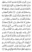 The Noble Qur'an, Page-110