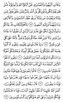 The Noble Qur'an, Page-111