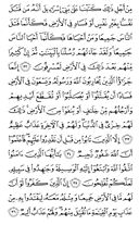 The Noble Qur'an, Page-113