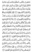 The Noble Qur'an, Page-115