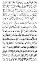 The Noble Qur'an, Page-116