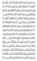 The Noble Qur'an, Page-118