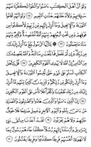 The Noble Qur'an, Page-119