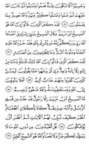 The Noble Qur'an, Page-120