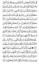 The Noble Qur'an, Page-121