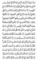 Der heilige Koran, Seite-122